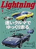 Lightning(ライトニング) 2020年2月号【特集:速いクルマでのんびり走る。】
