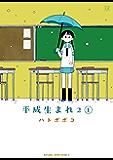 平成生まれ2 1巻 (まんがタイムKRコミックス)