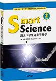 跟美国学生同步学科学(彩色英文版 Grade 2) (西方原版教材与经典读物) (English Edition)