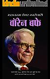 Warren Buffett (Hindi Edition)