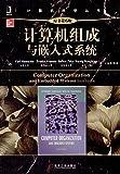 计算机科学丛书:计算机组成与嵌入式系统(原书第6版)