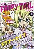 月刊 FAIRY TAIL マガジン Vol.12 (講談社キャラクターズA)