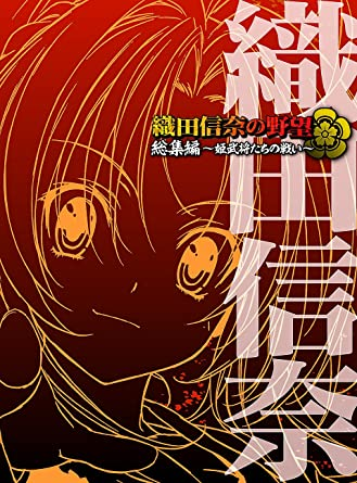 Amazon.co.jp | 織田信奈の野望 ...