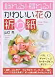 飾れる! 贈れる! かわいい花の折り紙