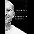 ジョナサン・アイブ 偉大な製品を生み出すアップルの天才デザイナー