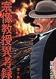 宗像教授異考録 10 (ビッグコミックススペシャル)