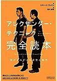アレクサンダー・テクニーク 完全読本