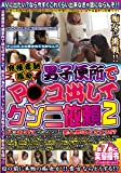 究極羞恥指令 男子便所でマ○コ出してクンニ依頼 2 [DVD]