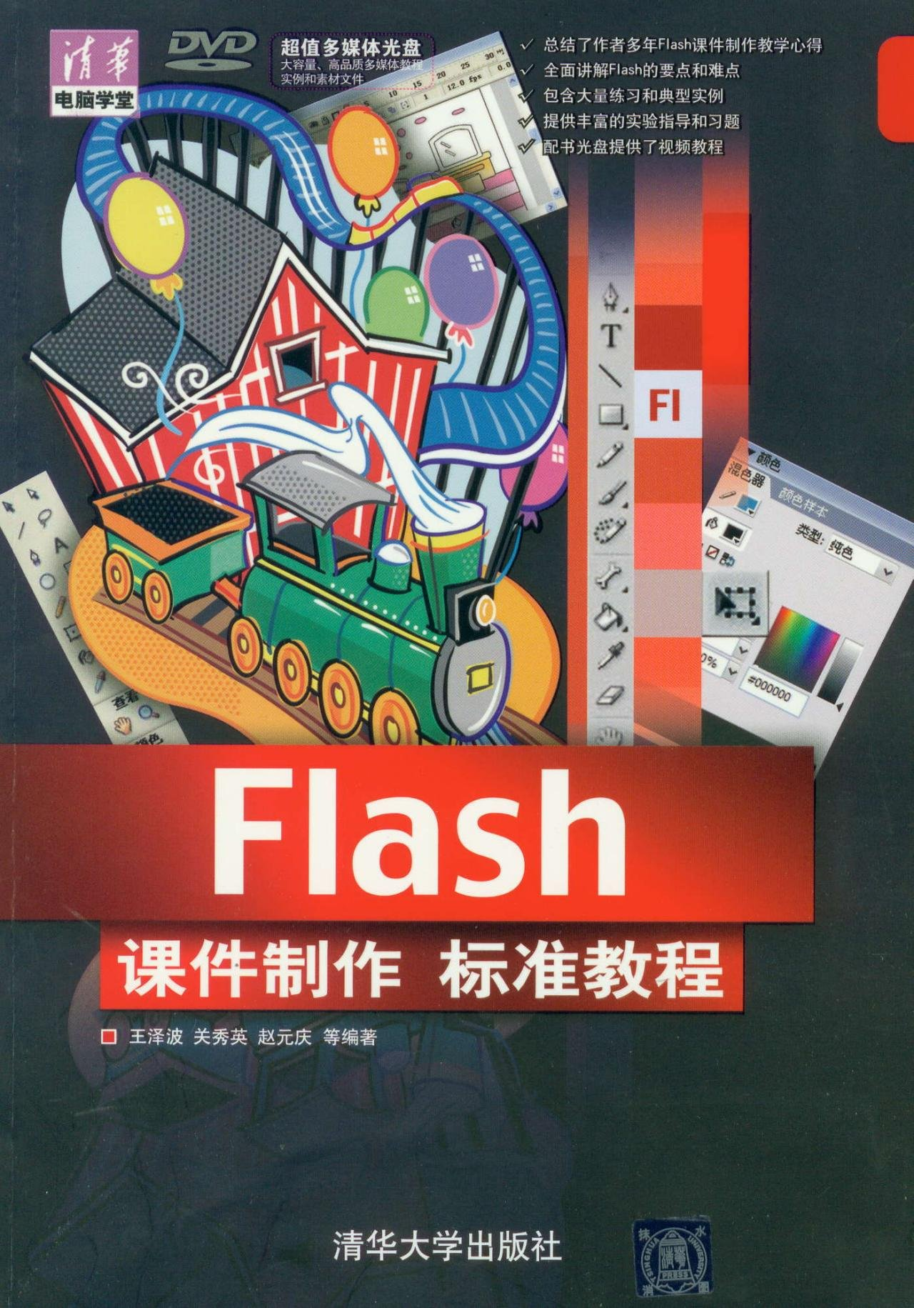 Read Online Tsinghua computer school: a Flash Courseware standard tutorial (with DVD-ROM discs)(Chinese Edition) pdf