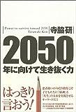 2050年に向けて生き抜く力