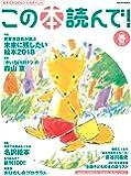 この本読んで! 70号(2019春号) (メディアパルムック)
