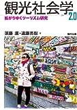 観光社会学 2.0 拡がりゆくツーリズム研究