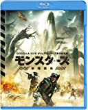 モンスターズ/新種襲来 [Blu-ray]