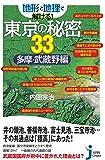 地形と地理で解ける! 東京の秘密33 多摩・武蔵野編 (ジッピコンパクトシンショ)