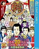 増田こうすけ劇場 ギャグマンガ日和&ギャグマンガ日和GB 連載20周年メモリアル日和 (ジャンプコミックスDIGITAL)