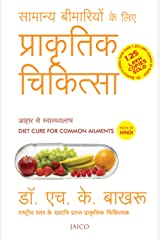Diet Cure For Common Ailments (Hindi) (1) (Hindi Edition) Kindle Edition