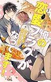 【Amazon.co.jp 限定】俺の恋愛フラグがとんでもないことになってます! (ペーパー付) (CROSS NOVELS)
