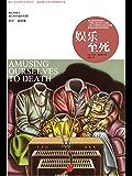 娱乐至死(媒介文化研究大师尼尔·波兹曼20年经典畅销作品)