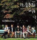 五月天:后青春期的诗(CD)