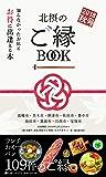 北摂のご縁BOOK 2018秋号