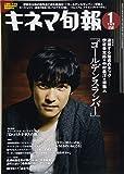 キネマ旬報 2010年 1/15号 [雑誌]