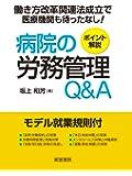 病院の労務管理Q&A