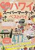ハワイ スーパーマーケット ベストバイ (TJMOOK)
