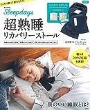 Sleepdays 超熟睡リカバリーストール (e-MOOK)