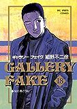 ギャラリーフェイク(18) (ビッグコミックス)
