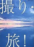 撮り・旅!  地球を撮り歩く旅人たち (地球の歩き方Books)