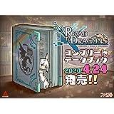 ロード・トゥ・ドラゴン コンプリートデータブック