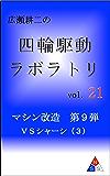 広瀬耕二の四輪駆動ラボラトリ vol.21: マシン改造 第9弾 VSシャーシ(3)