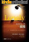 恰到好处的孤独(35篇暖文故事,帮你找到光明攀登的阶梯。如果你想去实现自己的梦想,孤独是你的必修课)