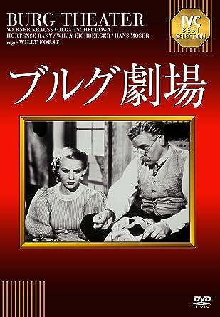 Amazon | ブルグ劇場 [DVD] | 映...