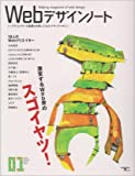 SEIBUNDO MOOK Webデザインノート No.1