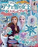 アナと雪の女王といっしょブック アドベンチャー (学研ディズニームック)