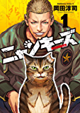 NYANKEES (1)<NYANKEES> (角川コミックス・エース)