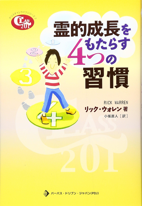 Reiteki seichō o motarasu 4tsu no shūkan pdf