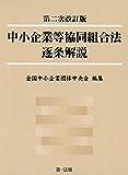第二次改訂版 中小企業等協同組合法逐条解説