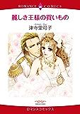 麗しき王様の買いもの (ハーモニィコミックス)