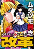ムダヅモ無き改革 プリンセスオブジパング 4 (近代麻雀コミックス)