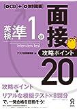 [CD1枚付] 英検準1級 面接・攻略ポイント20