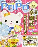 PriPri2018年特別号  ([レジャー])