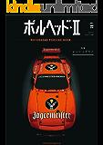 ポルヘッド Vol.2 モーターヘッド別冊