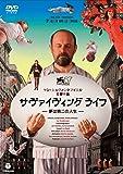 サヴァイヴィングライフ -夢は第二の人生- [DVD]