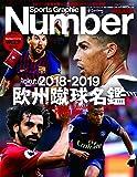 Number PLUS 欧州蹴球名鑑2018-2019 ((Sports Graphic Number PLUS スポーツ・グラフィック ナンバープラス))