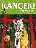 【旅芝居の専門誌】観劇から広がるエンターテイメントマガジン「カンゲキ」Vol.38