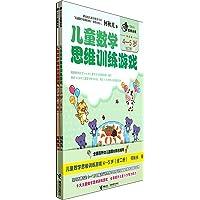 何秋光思维训练:儿童数学思维训练游戏(1-2)(4-5岁)(套装共2册)(附活动卡片)