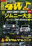 レッツゴー4WD 2019年 10月号 [雑誌]