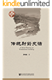 传统射箭史话 (中国史话)
